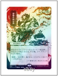1x Demonic Tutor, Foil (All Foil), Japanese Strixhaven MTG NM