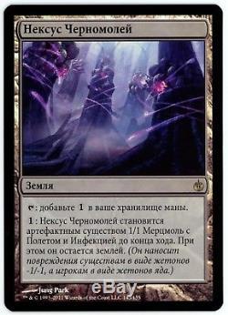 1x FOIL Russian Inkmoth Nexus MTG Mirrodin Besieged -Kid Icarus