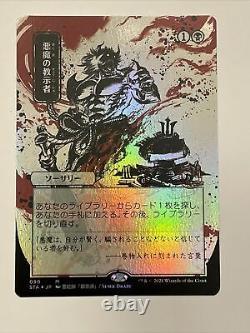 Demonic Tutor JP Alternate Art FOIL Strixhaven Mystical Archive