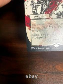 Demonic Tutor Japanese Alternate Art Strixhaven Mystical Archives Etched Foil