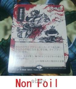 Demonic Tutor Japanese Alternate Art Strixhaven Mystical Archives non foil FedEx