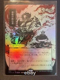 Demonic Tutor Japanese FULL ART FOIL Mystical Archive Strixhaven MTG NM