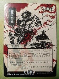 Demonic Tutor Japanese Foil Etched MTG Strixhaven Mystical Archive Mythic NM/M