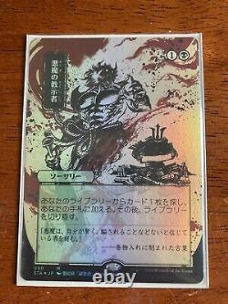 MTG Demonic Tutor Foil Mystical Archive Japanese Strixhaven