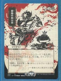 MTG Demonic Tutor Japanese Alternate Art Strixhaven Mystical Archives No foil