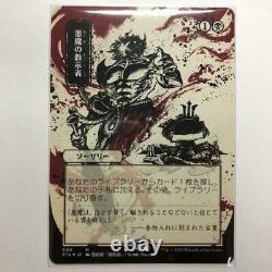 MTG Demonic Tutor Japanese Alternate Art Strixhaven Mystical Archives Non-foil