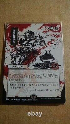 MTG Japanese Mysterious Archives Demonic Tutor Non Foil Strixhaven NM