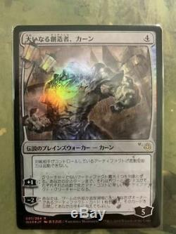 MTG Karn, the great creator foil Japan Limited Design